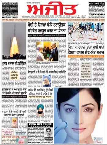 Ajit Punjabi Classified Advertisement