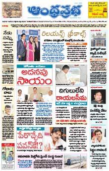 Andhra Prabha Classified Advertisement
