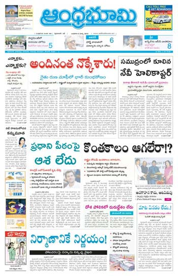 Andhra Bhoomi Classified Advertisement