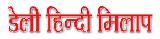 Daily Hindi Milap