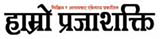 Hamro Prajashakti
