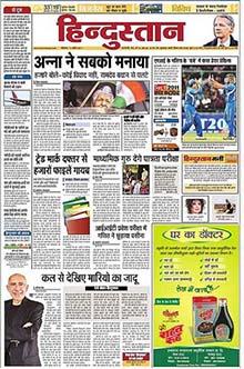 Hindustan Hindi Classified Advertisement Booking Online | Myadvtcorner