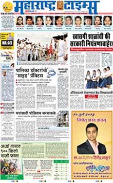 Maharashtra Times Classified Advertisement
