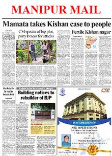Manipur Mail Classified Advertisement Booking Online | Myadvtcorner
