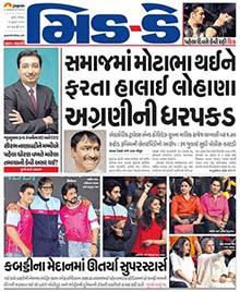 Mid Day Gujarati Classified Advertisement