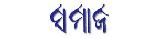Samaja
