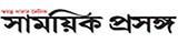 Samayik Prasanga