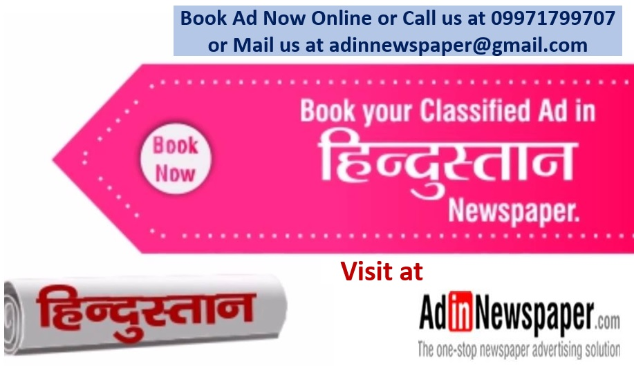 Recruitment Advertisement in Hindustan Hindi will help you