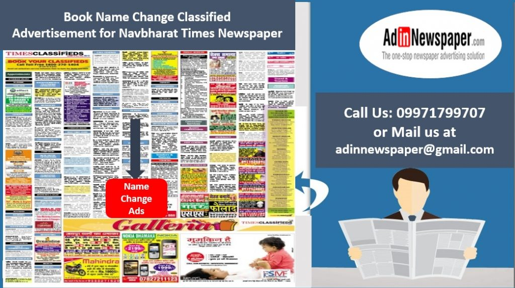 Navbharat Times Name Change Advertisement