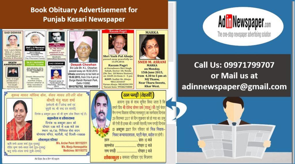Ads in Punjab Kesari Newspaper to make death announcements