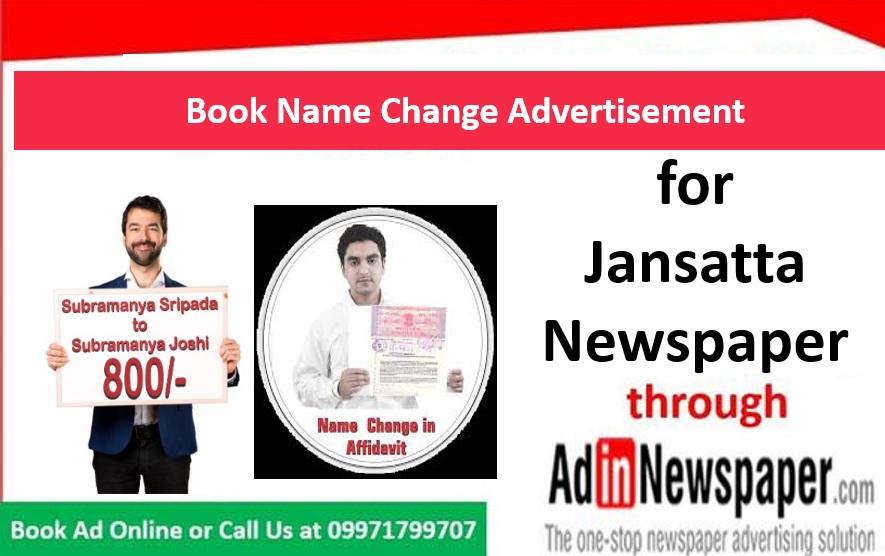 Jansatta Name Change Ads