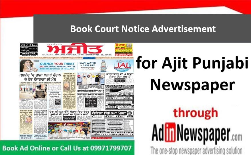 BOOK COURT NOTICES IN AJIT PUNJABI NEWSPAPER ONLINE - Adinnewspaper Blog