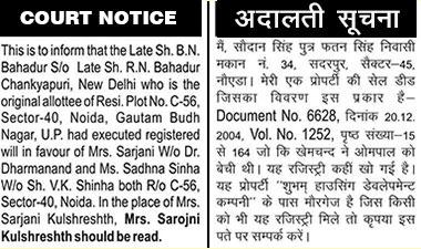 text-court-notice-ads