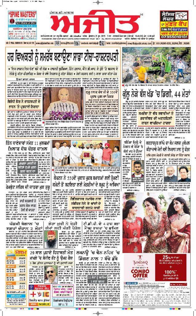 punjabi news ajit paper