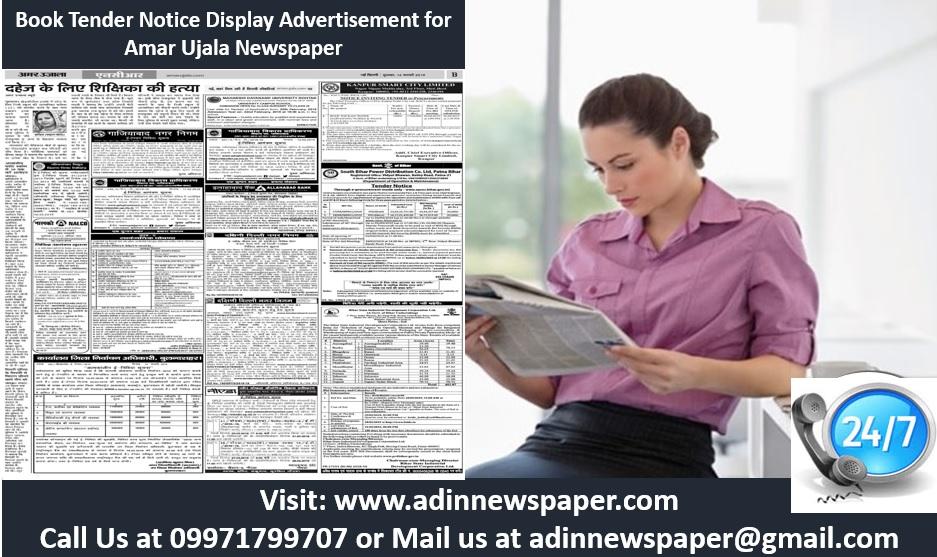 Tender-Notice-Display-Ads-in-Amar-Ujala
