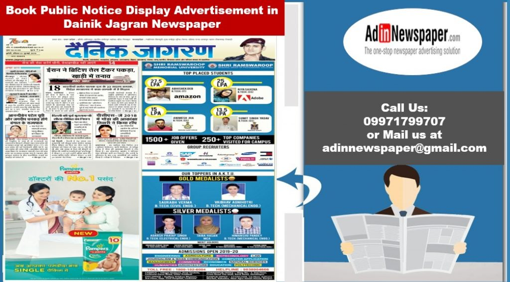 Dainik Jagran Public Notice Display Advertisement