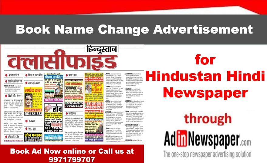 Hindustan Hindi Name Change Ads