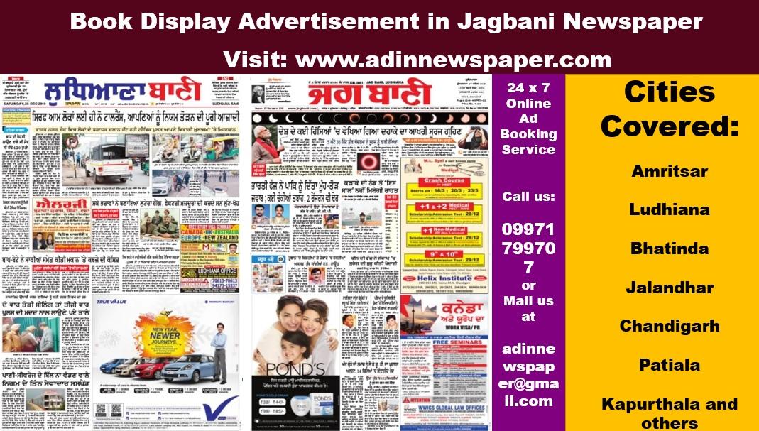 Jagbani Display Advertisement