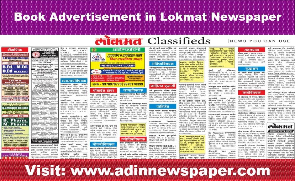 Lokmat Newspaper Ads
