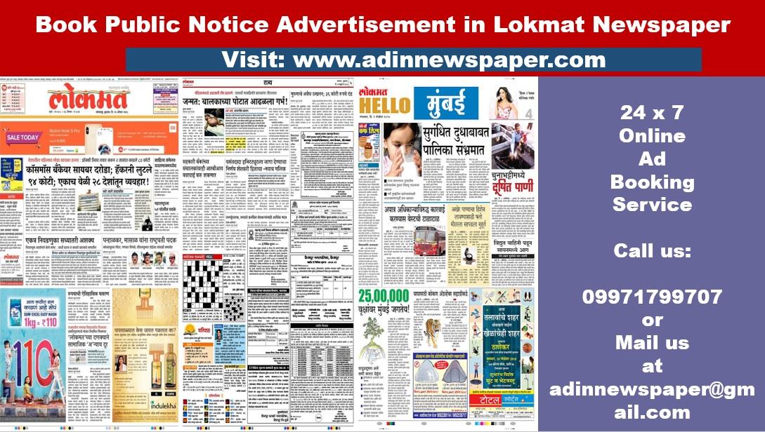 Lokmat Public Notice Display Ads