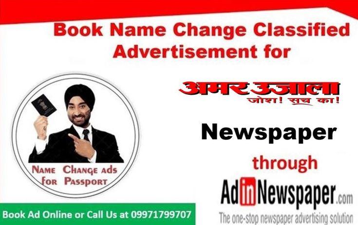 Amar Ujala Name Change Ads
