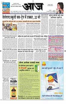 Aaj Newspaper Classified Ads - Adinnewspaper