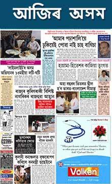Ajir Asom Newspaper Classified Ads - Adinnewspaper