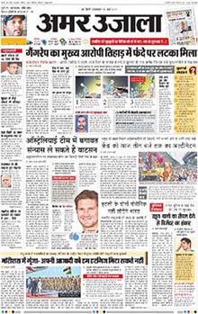 Book Amar Ujala Classified Ads