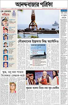 Anandabazar Patrika Classified Advertisement