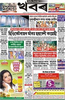 Asomiya Khabor Classified Advertisement Booking Online
