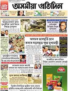 Asomiya Pratidin Classified Advertisement