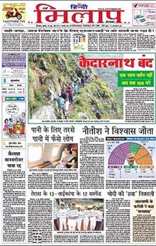 Daily Hindi Milap Newspaper Ads | Adinnewspaper