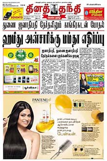 Daily Thanthi Newspaper Advertisement