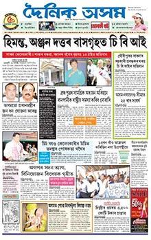 Dainik Assam Classified Advertisement Booking Online