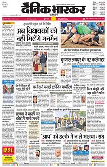 Book Dainik Bhaskar Classified Ads