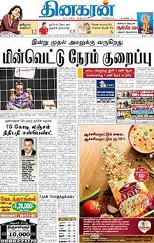 Dinakaran Classified Advertisement Booking Online