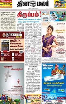 Dinamalar Classified Advertisement