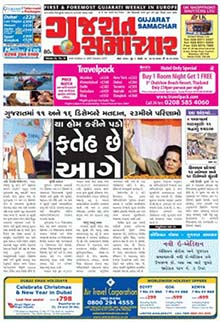 Gujarat Samachar Classified Advertisement