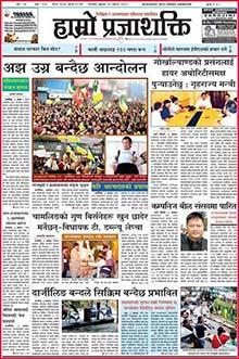 Hamro Prajashakti Newspaper Classified Ads - Adinnewspaper