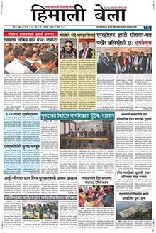 Himali Bela Classified Advertisement Booking Online
