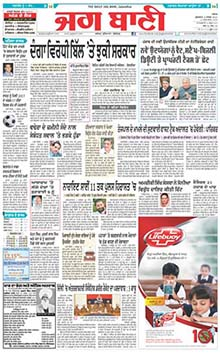 Jagbani Newspaper Classified Ads