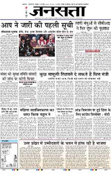 Jansatta Classified Advertisement
