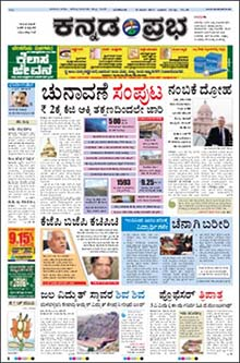 Kannada Prabha Classified Advertisement