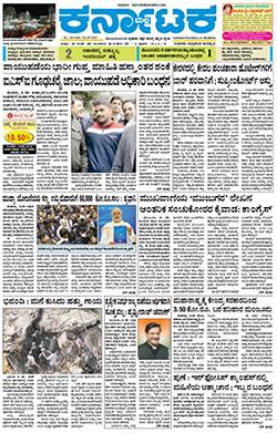 Karnataka Malla Classified Advertisement Booking Online