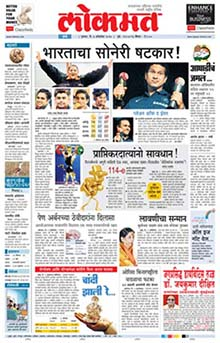 Lokmat Classified Advertisement
