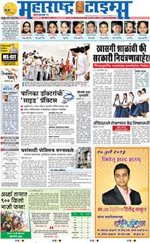 Maharashtra Times Classified Advertisement