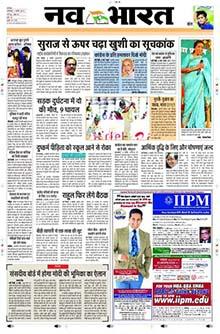 Nava Bharat Classified Advertisement