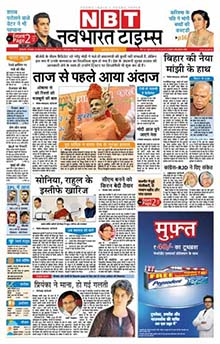 Navbharat Times Classified Advertisement