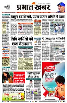 Prabhat Khabar Classified Advertisement