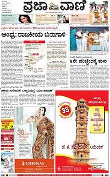 Prajavani Classified Advertisement
